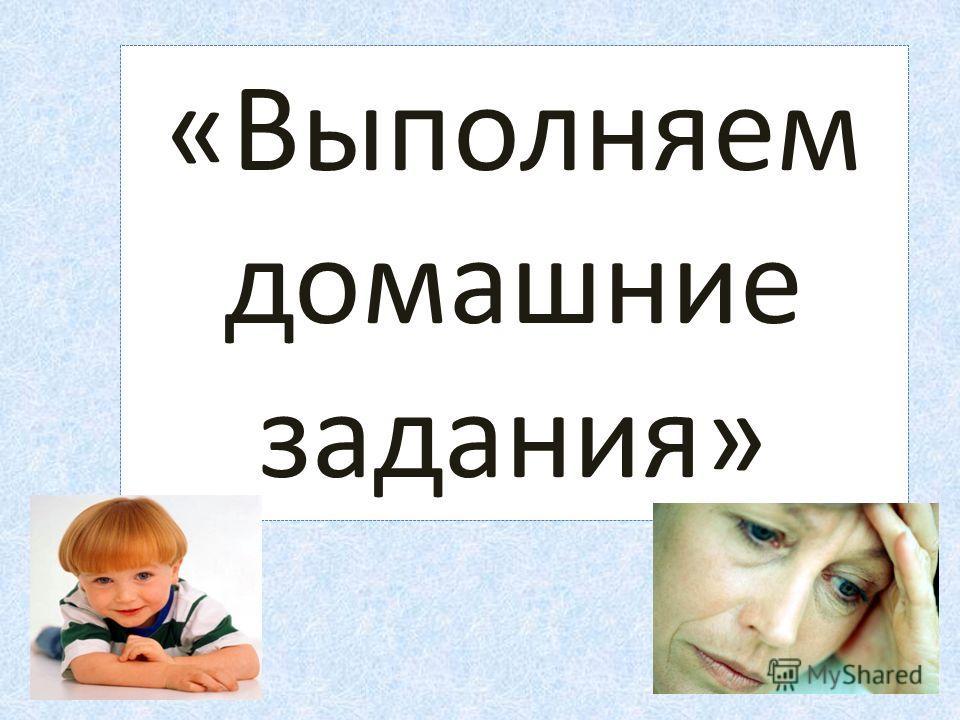 «Выполняем домашние задания»