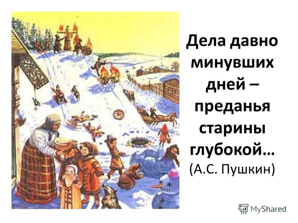 Дела давно минувших дней – преданья старины глубокой… (А.С. Пушкин)