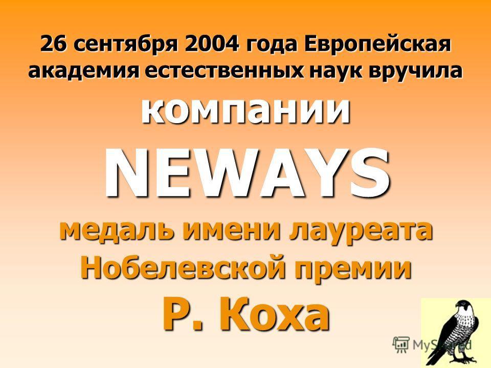 26 сентября 2004 года Европейская академия естественных наук вручила компании NEWAYS медаль имени лауреата Нобелевской премии Р. Коха