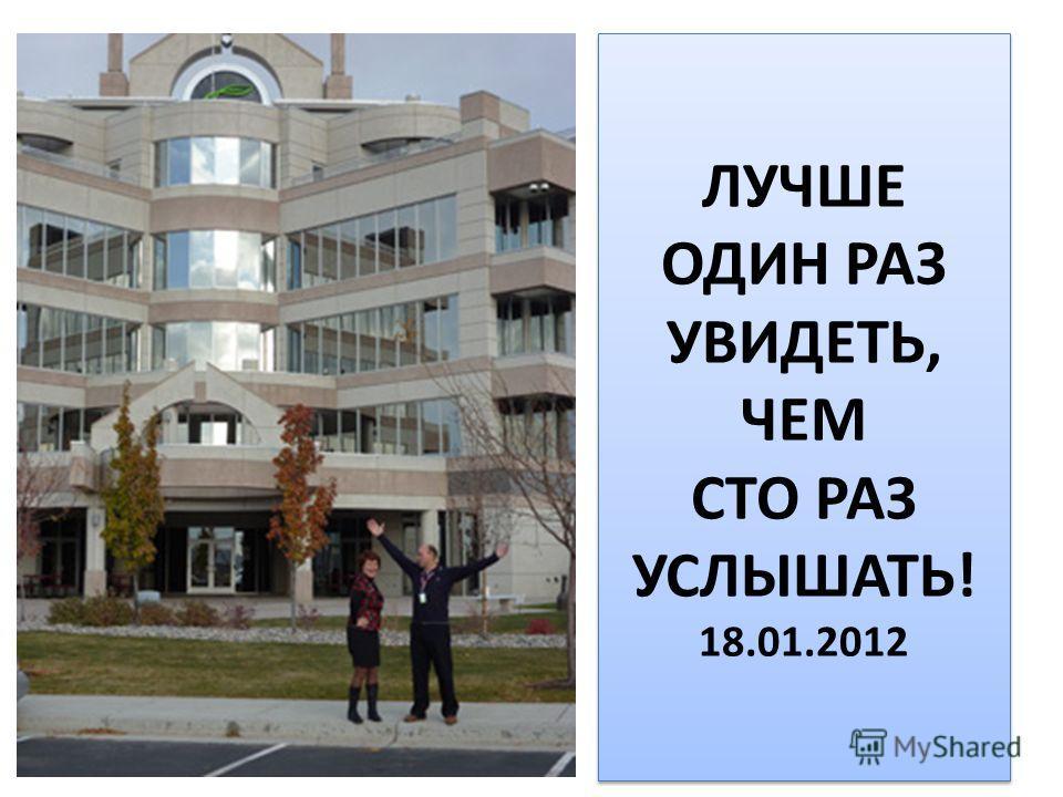 ЛУЧШЕ ОДИН РАЗ УВИДЕТЬ, ЧЕМ СТО РАЗ УСЛЫШАТЬ! 18.01.2012