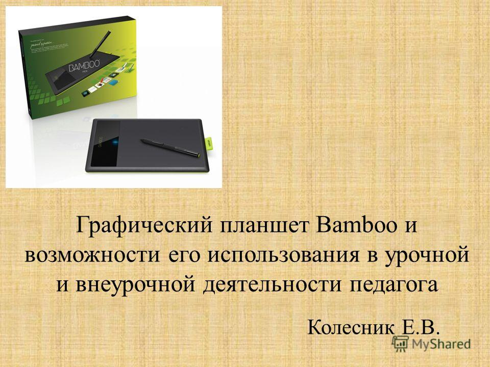Графический планшет Bamboo и возможности его использования в урочной и внеурочной деятельности педагога Колесник Е.В.