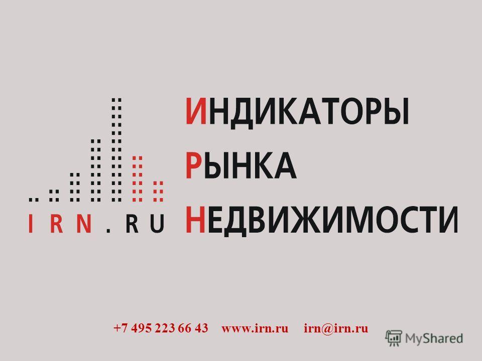 +7 495 223 66 43 www.irn.ru irn@irn.ru