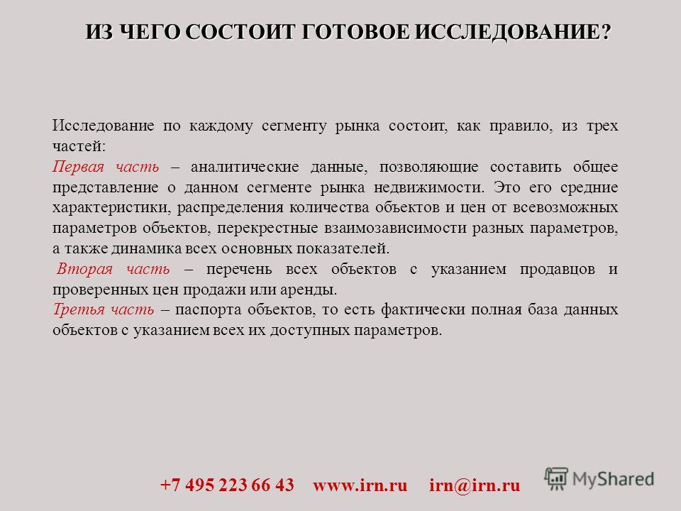 ИЗ ЧЕГО СОСТОИТ ГОТОВОЕ ИССЛЕДОВАНИЕ? +7 495 223 66 43 www.irn.ru irn@irn.ru Исследование по каждому сегменту рынка состоит, как правило, из трех частей: Первая часть – аналитические данные, позволяющие составить общее представление о данном сегменте