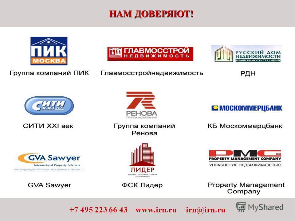 НАМ ДОВЕРЯЮТ! +7 495 223 66 43 www.irn.ru irn@irn.ru Исследование по каждому сегменту рынка состоит, как правило, из трех частей: Первая часть – аналитические данные, позволяющие составить общее представление о данном сегменте рынка недвижимости. Это