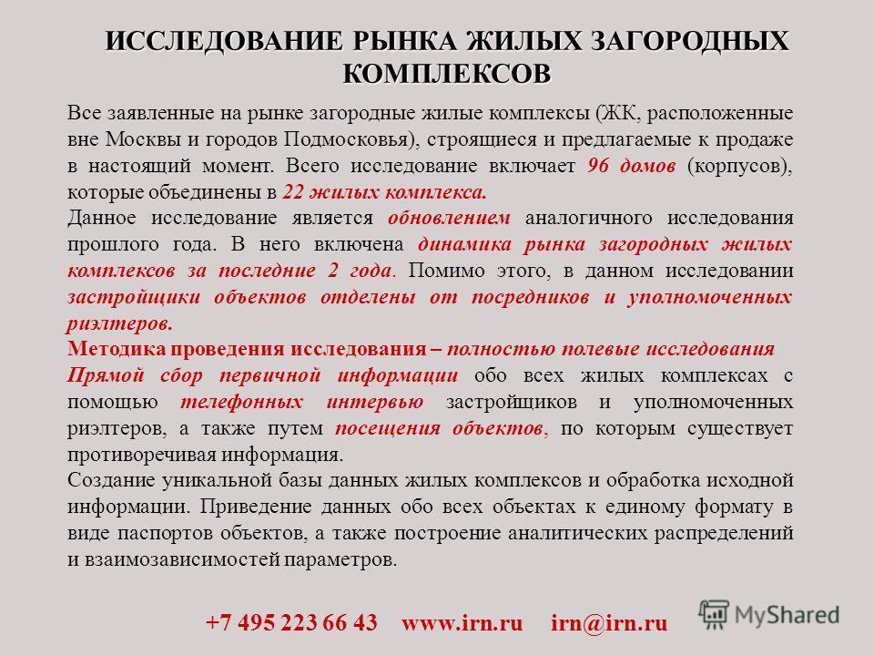 ИССЛЕДОВАНИЕ РЫНКА ЖИЛЫХ ЗАГОРОДНЫХ КОМПЛЕКСОВ +7 495 223 66 43 www.irn.ru irn@irn.ru Все заявленные на рынке загородные жилые комплексы (ЖК, расположенные вне Москвы и городов Подмосковья), строящиеся и предлагаемые к продаже в настоящий момент. Все
