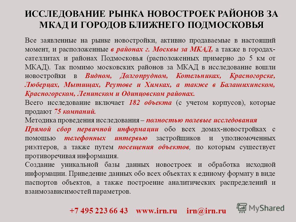 ИССЛЕДОВАНИЕ РЫНКА НОВОСТРОЕК РАЙОНОВ ЗА МКАД И ГОРОДОВ БЛИЖНЕГО ПОДМОСКОВЬЯ +7 495 223 66 43 www.irn.ru irn@irn.ru Все заявленные на рынке новостройки, активно продаваемые в настоящий момент, и расположенные в районах г. Москвы за МКАД, а также в го