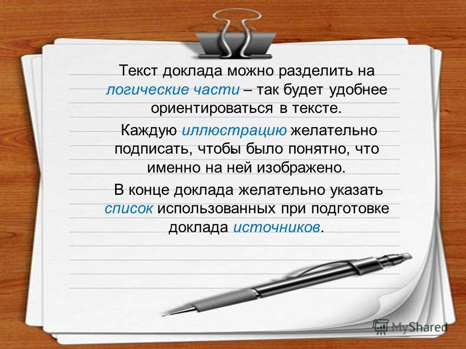 . Текст доклада можно разделить на логические части – так будет удобнее ориентироваться в тексте. Каждую иллюстрацию желательно подписать, чтобы было понятно, что именно на ней изображено. В конце доклада желательно указать список использованных при