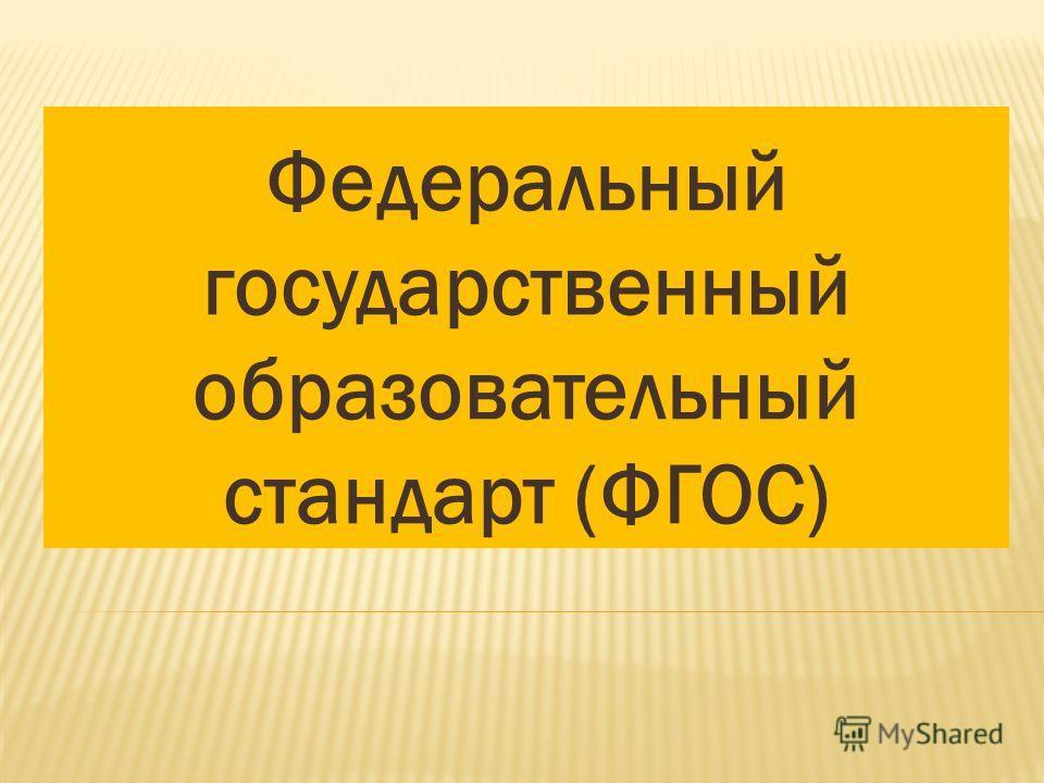 Федеральный государственный образовательный стандарт (ФГОС)