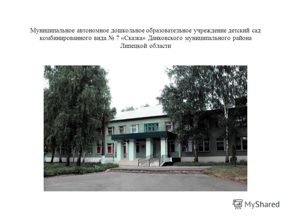Муниципальное автономное дошкольное образовательное учреждение детский сад комбинированного вида 7 «Сказка» Данковского муниципального района Липецкой области
