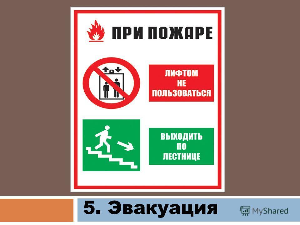 5. Эвакуация