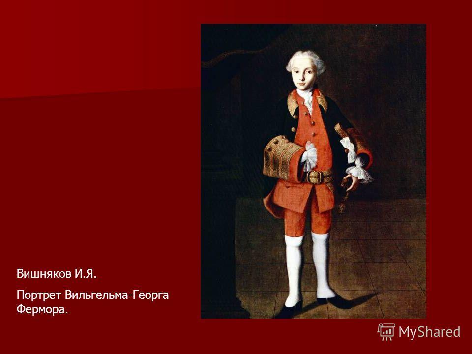 Вишняков И.Я. Портрет Вильгельма-Георга Фермора.