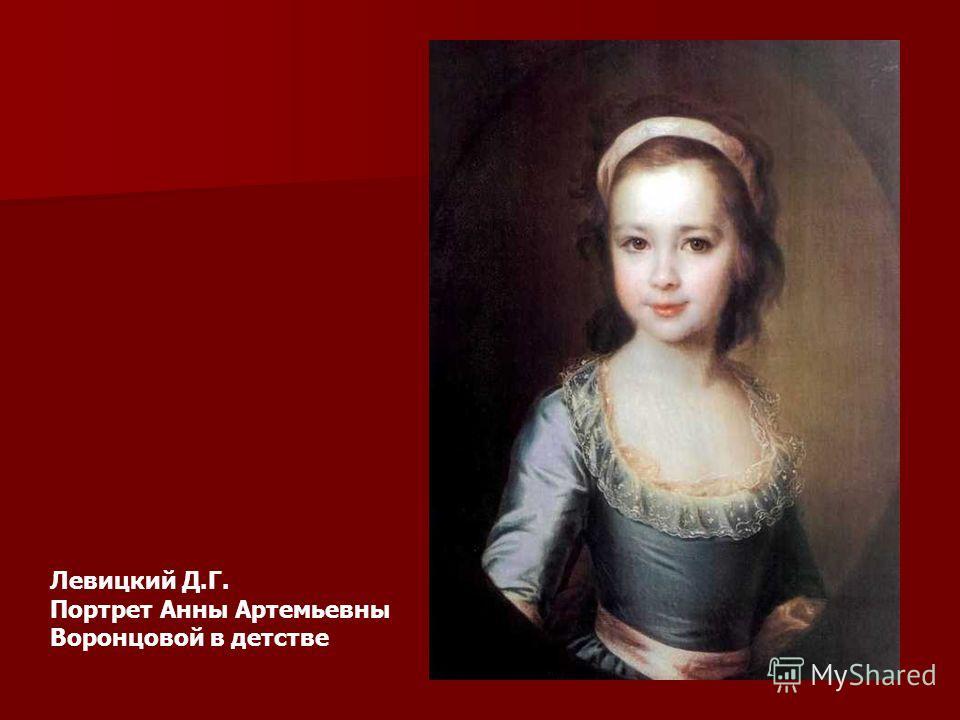 Левицкий Д.Г. Портрет Анны Артемьевны Воронцовой в детстве