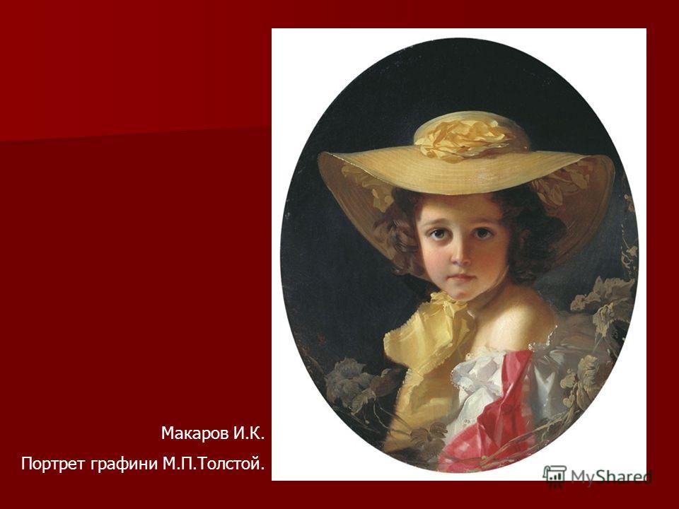 Макаров И.К. Портрет графини М.П.Толстой.
