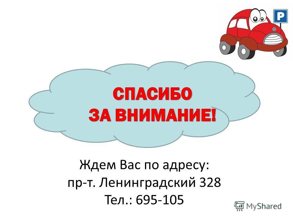Ждем Вас по адресу: пр-т. Ленинградский 328 Тел.: 695-105