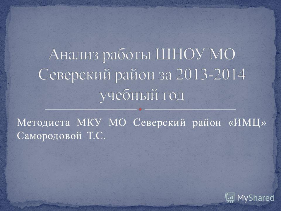 Методиста МКУ МО Северский район «ИМЦ» Самородовой Т.С.