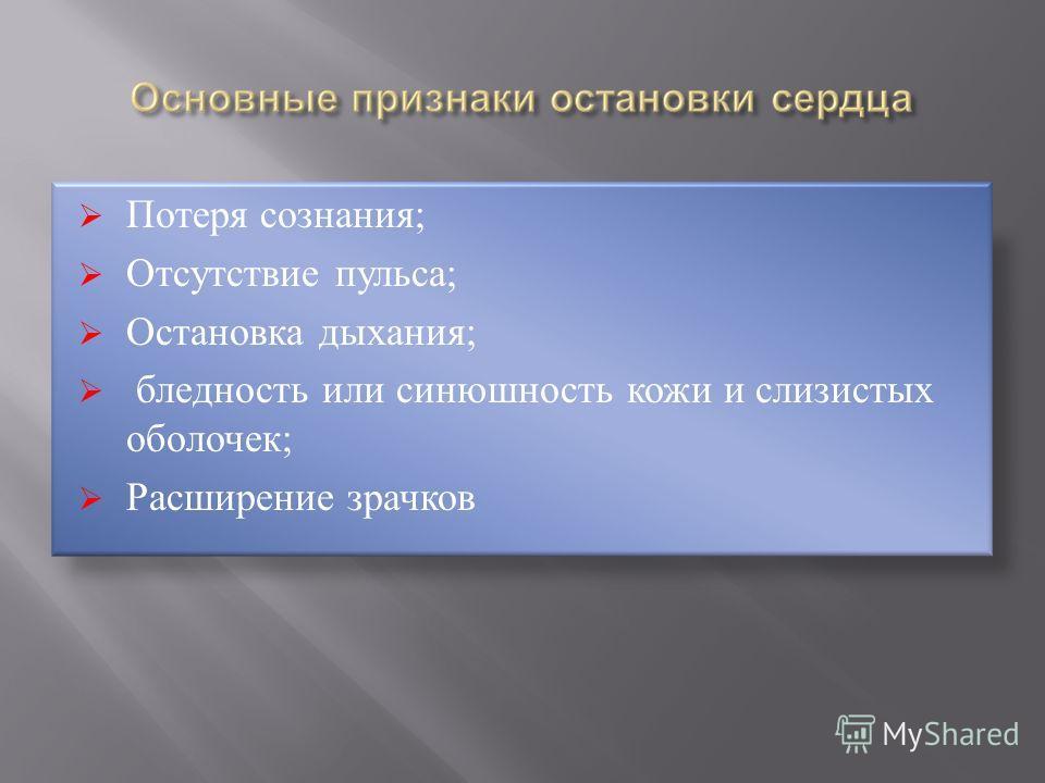 Потеря сознания; Отсутствие пульса; Остановка дыхания; бледность или синюшность кожи и слизистых оболочек; Расширение зрачков