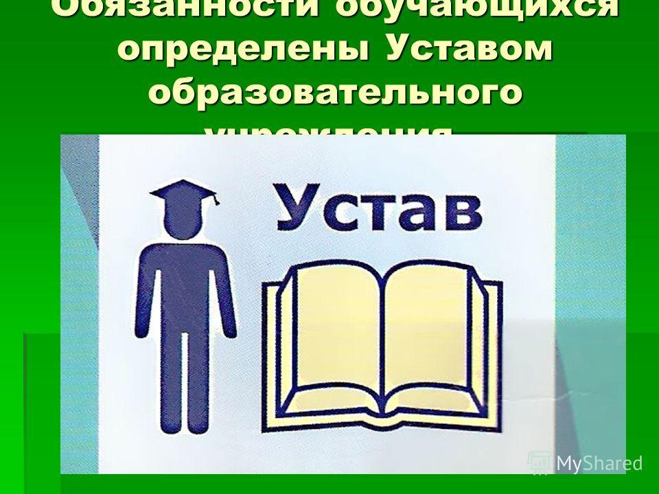 Обязанности обучающихся определены Уставом образовательного учреждения.