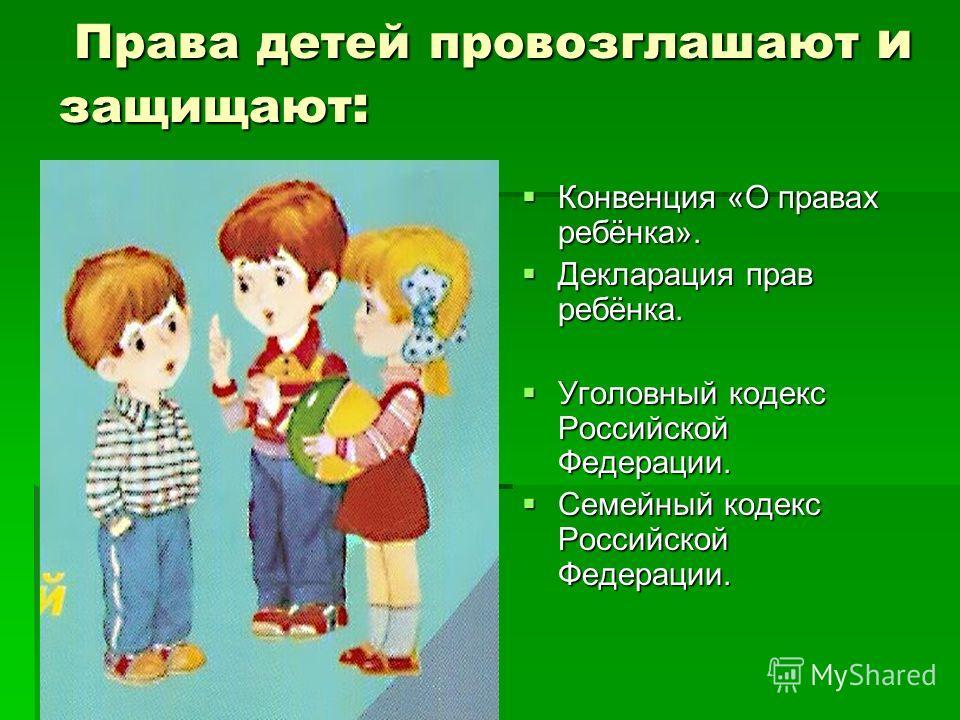 Права детей провозглашают и защищают : Права детей провозглашают и защищают : Конвенция «О правах ребёнка». Конвенция «О правах ребёнка». Декларация прав ребёнка. Декларация прав ребёнка. Уголовный кодекс Российской Федерации. Уголовный кодекс Россий