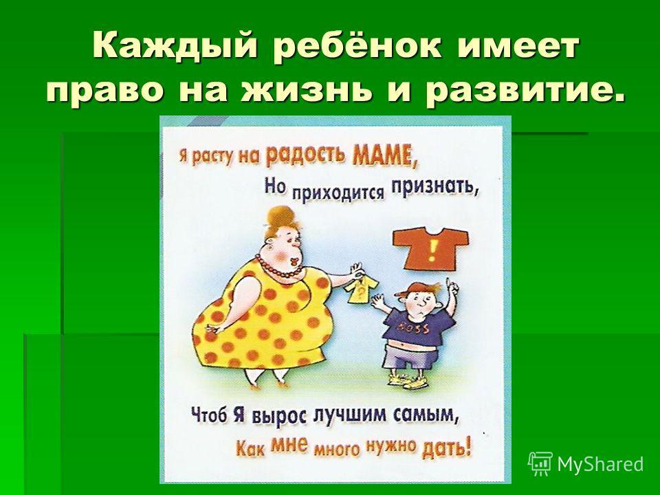 Каждый ребёнок имеет право на жизнь и развитие.
