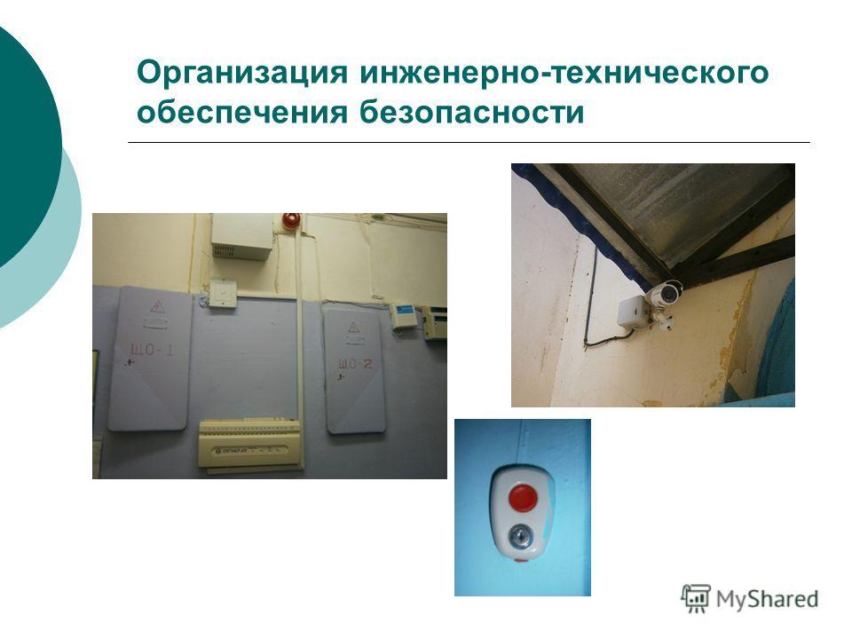 Организация инженерно-технического обеспечения безопасности