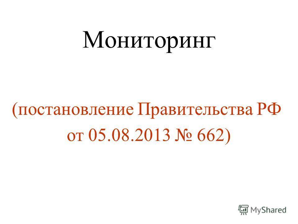 Мониторинг (постановление Правительства РФ от 05.08.2013 662)