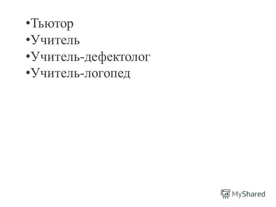 Тьютор Учитель Учитель-дефектолог Учитель-логопед