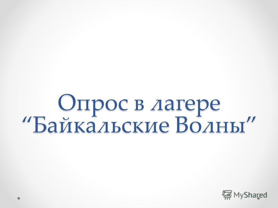 Опрос в лагере Байкальские Волны