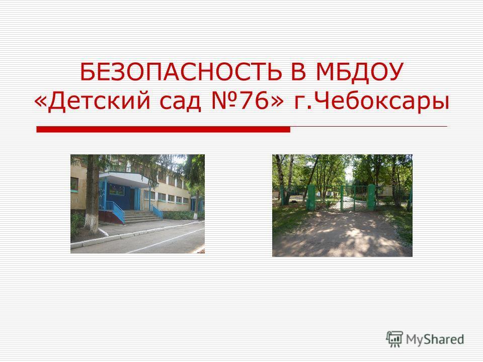 БЕЗОПАСНОСТЬ В МБДОУ «Детский сад 76» г.Чебоксары