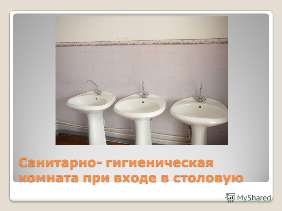 Санитарно- гигиеническая комната при входе в столовую