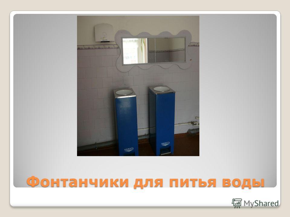 Фонтанчики для питья воды