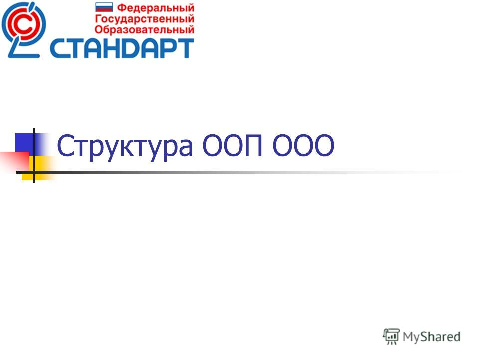 Структура ООП ООО