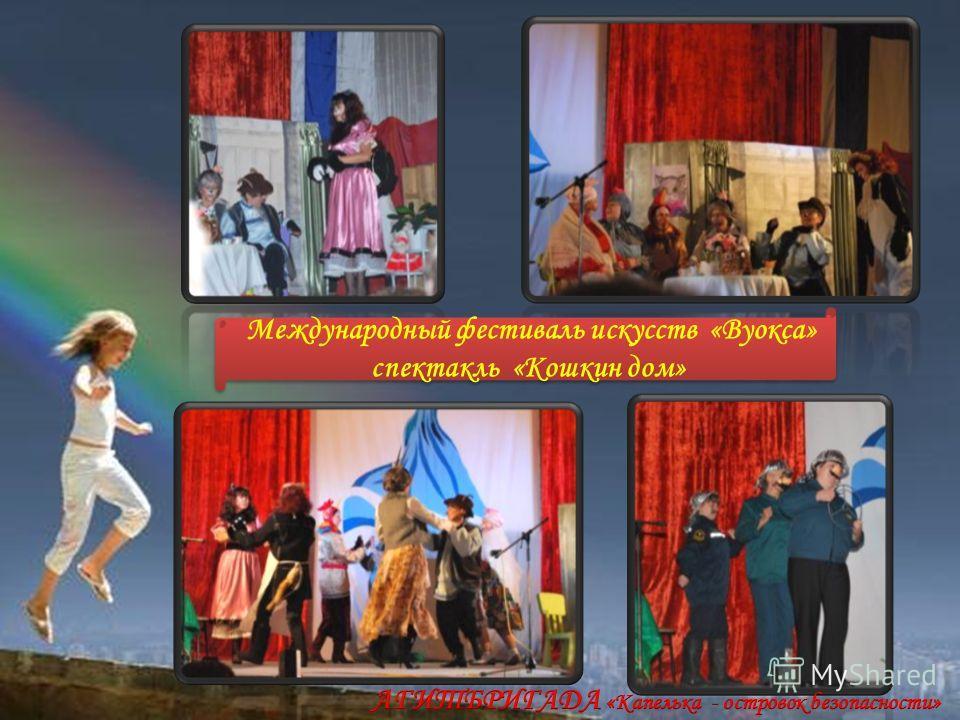 Международный фестиваль искусств «Вуокса» спектакль «Кошкин дом» Международный фестиваль искусств «Вуокса» спектакль «Кошкин дом»