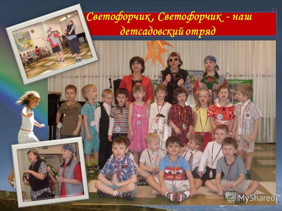 Светофорчик, Светофорчик - наш детсадовский отряд