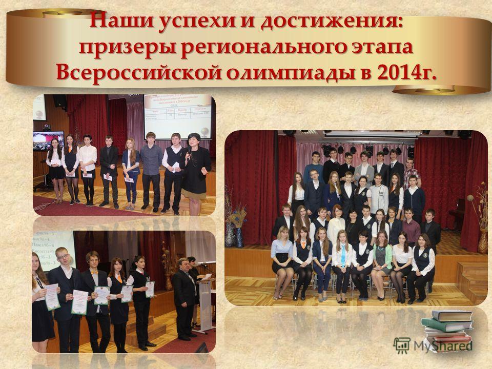 Наши успехи и достижения: призеры регионального этапа Всероссийской олимпиады в 2014 г.