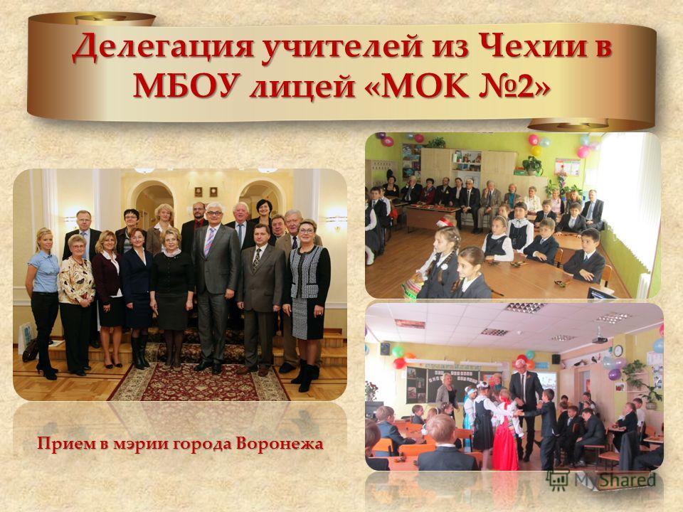 Делегация учителей из Чехии в МБОУ лицей «МОК 2» Прием в мэрии города Воронежа