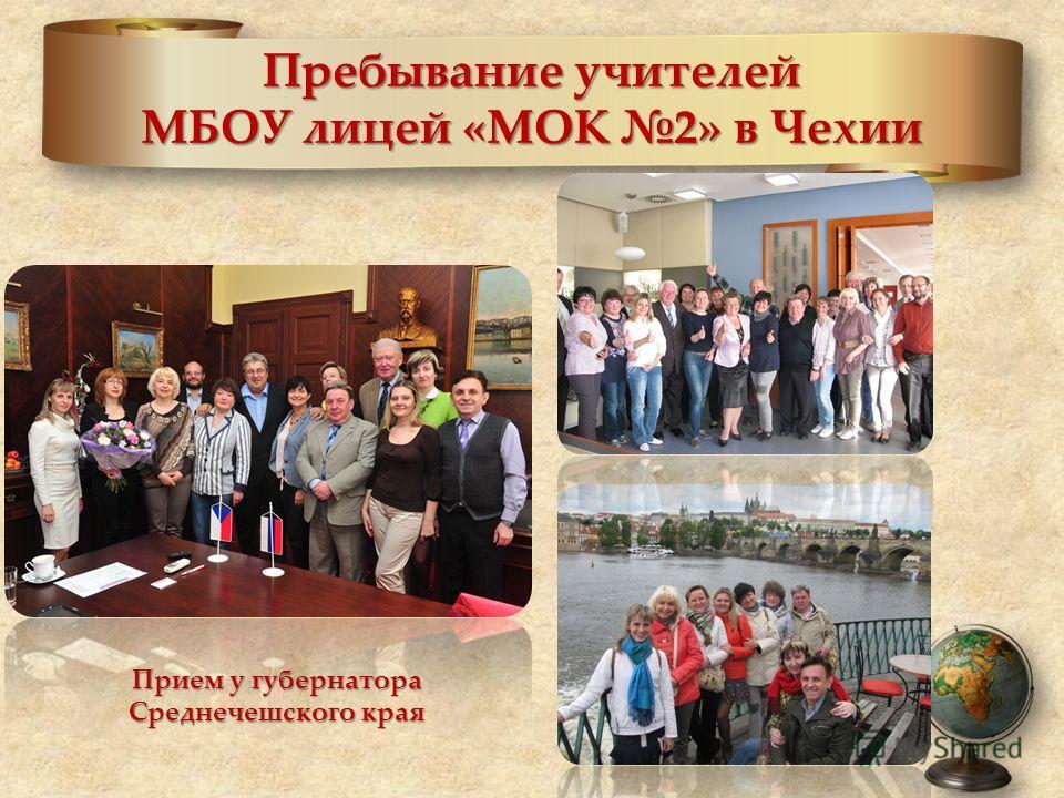 Пребывание учителей МБОУ лицей «МОК 2» в Чехии Прием у губернатора Среднечешского края