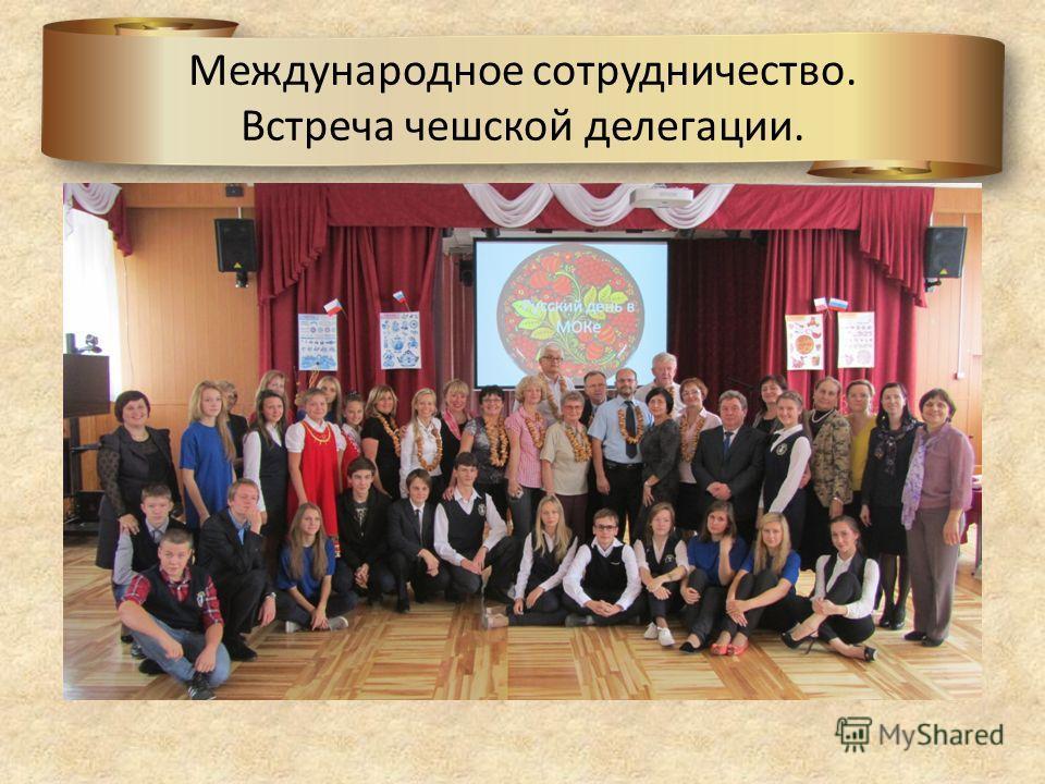 Международное сотрудничество. Встреча чешской делегации.