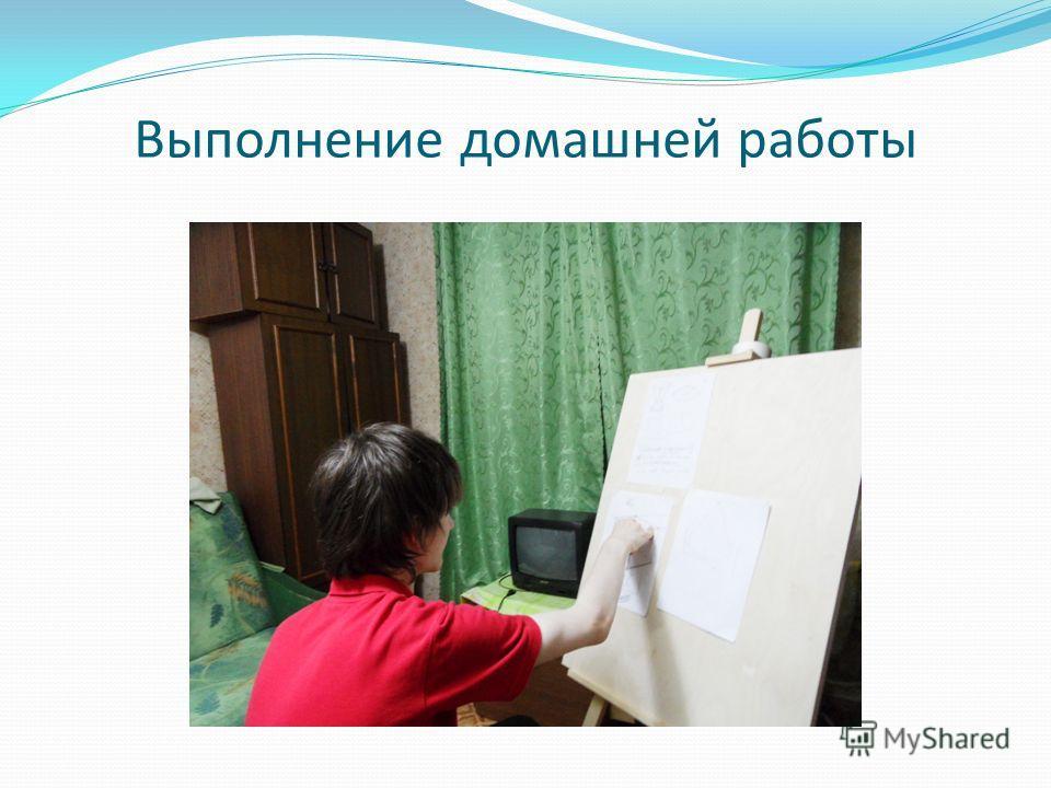 Выполнение домашней работы