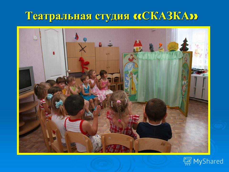 Театральная студия « СКАЗКА »
