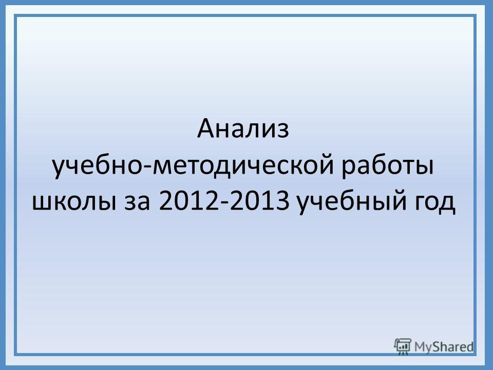 Анализ учебно-методической работы школы за 2012-2013 учебный год