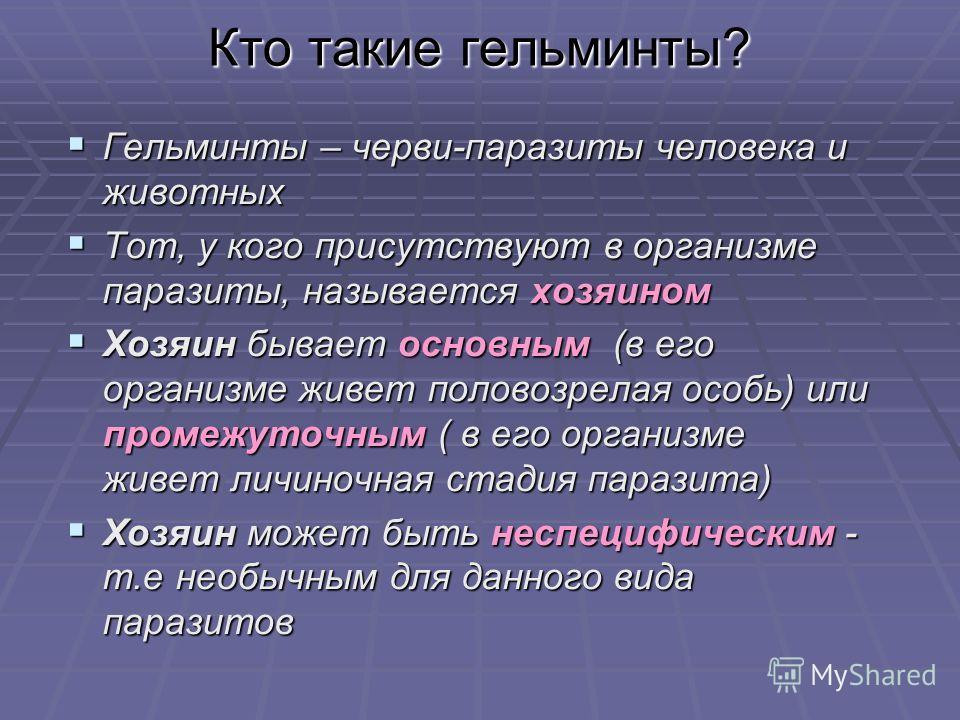Кто такие гельминты? Гельминты – черви-паразиты человека и животных Гельминты – черви-паразиты человека и животных Тот, у кого присутствуют в организме паразиты, называется хозяином Тот, у кого присутствуют в организме паразиты, называется хозяином Х