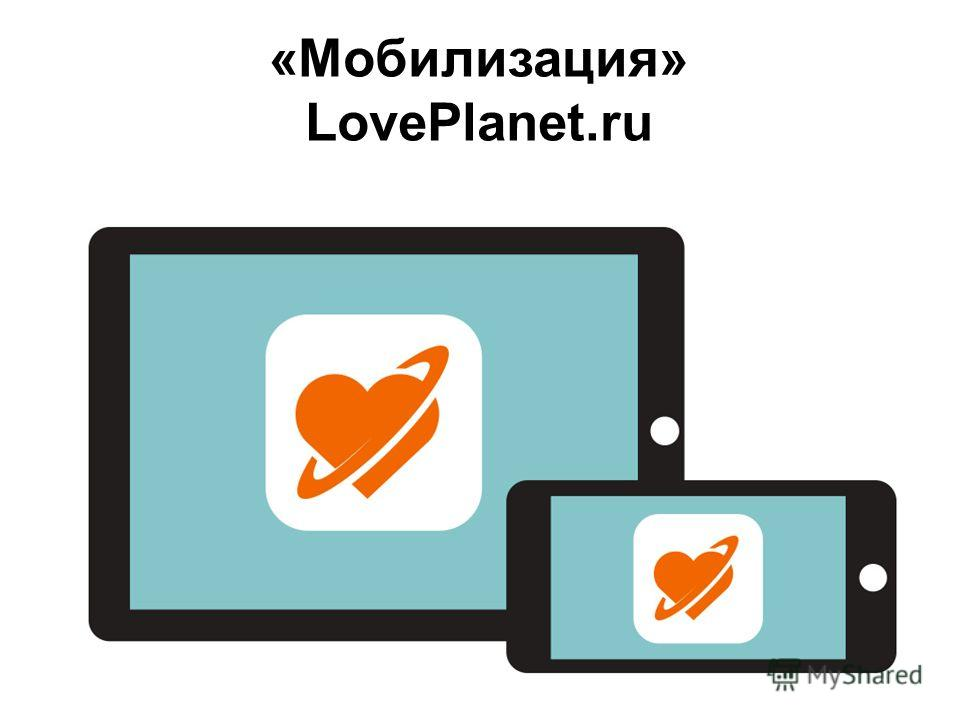 «Мобилизация» LovePlanet.ru