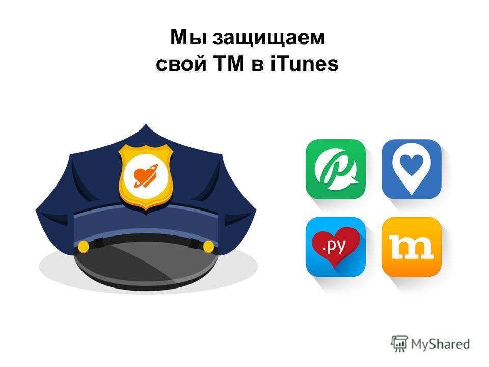 Мы защищаем свой ТМ в iTunes
