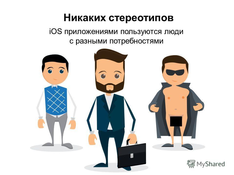Никаких стереотипов iOS приложениями пользуются люди с разными потребностями