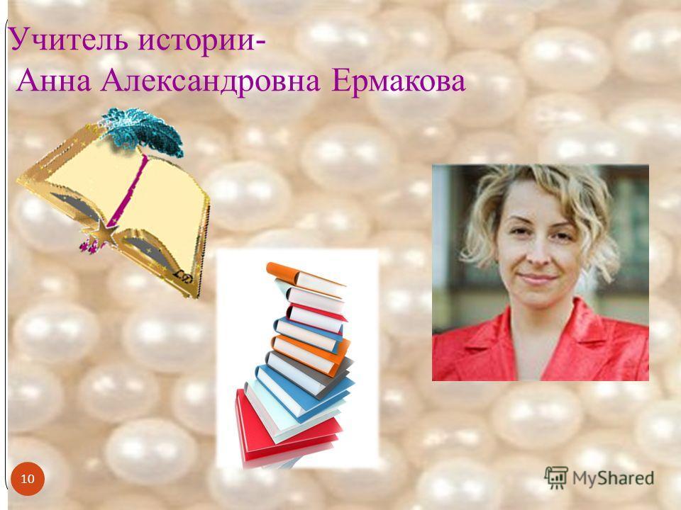 10 Учитель истории- Анна Александровна Ермакова