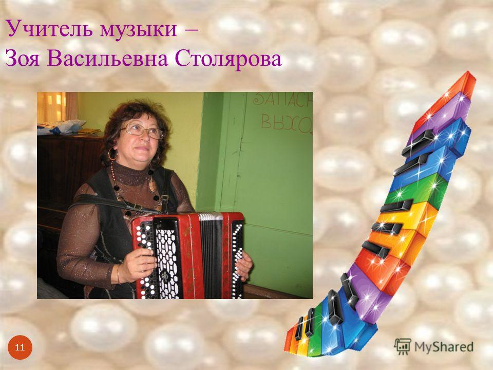 11 Учитель музыки – Зоя Васильевна Столярова