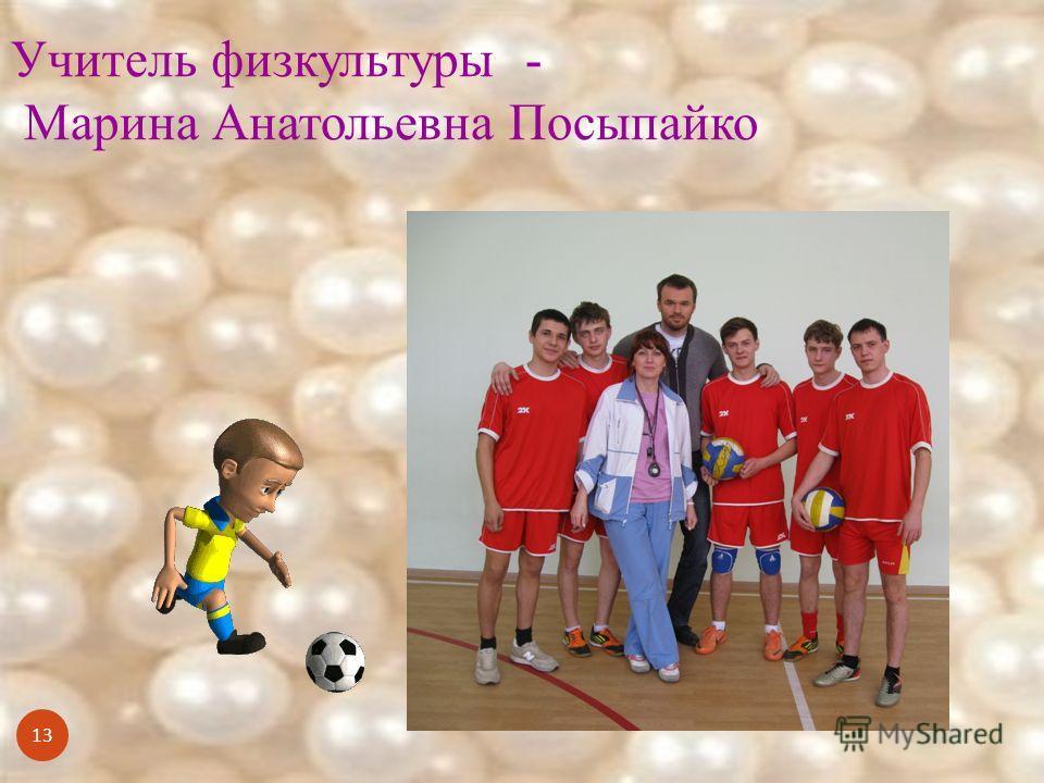 13 Учитель физкультуры - Марина Анатольевна Посыпайко