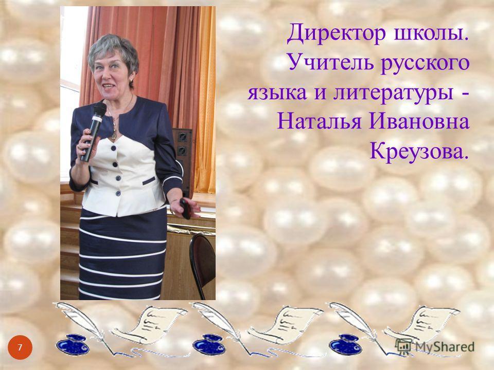 Директор школы. Учитель русского языка и литературы - Наталья Ивановна Креузова. 7