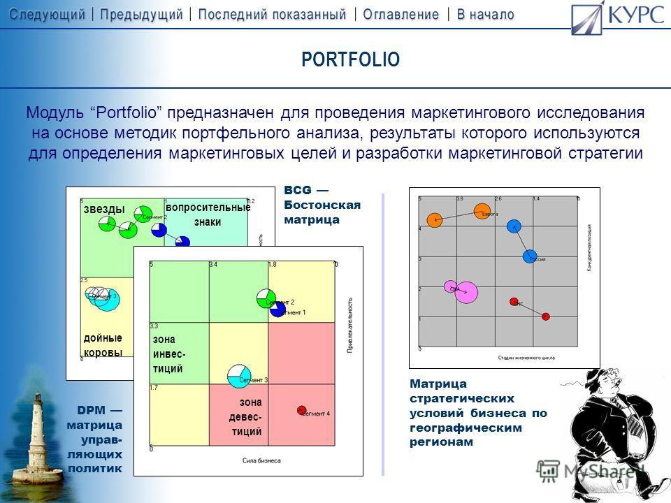 PREDICTOR PREDICTOR используется для решения трех типов задач: прогнозирования, анализа «что-если», исследования причинных взаимосвязей между показателями. Источником данных могут быть модуль Analyzer или любые электронные таблицы Пример 8 : прогноз