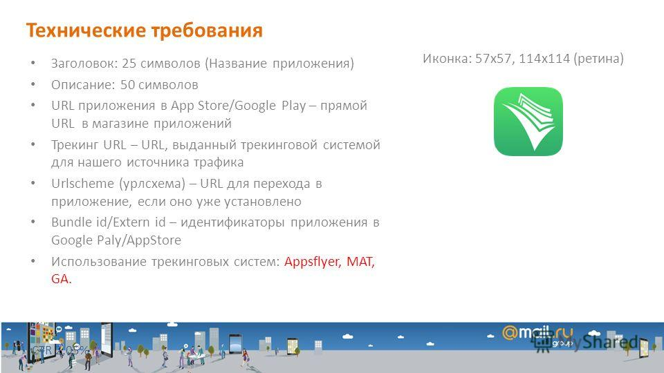 CTR 2,05% Заголовок: 25 символов (Название приложения) Описание: 50 символов URL приложения в App Store/Google Play – прямой URL в магазине приложений Трекинг URL – URL, выданный трекинговой системой для нашего источника трафика Urlscheme (урлсхема)